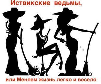 Иствикские ведьмы, или Меняем жизнь легко и весело