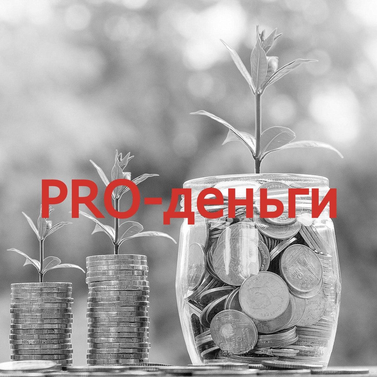 PRO-деньги